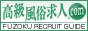 高級風俗求人.com