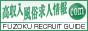 高収入風俗求人情報.com